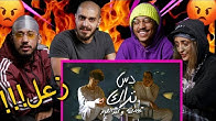 ردة فعل رابرز حقيقيين على دس تراك عبدالله وعبدالعزيز (عصبوا😡)