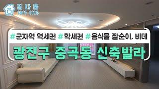 [매물번호-676]서울시 광진구 중곡동/5,7호선 군자…
