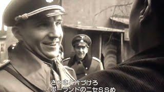 偽ポリッシュSS「シンドラーのリスト」(Schindler's List)