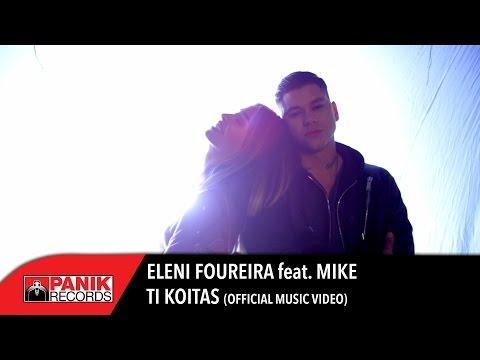 Ελένη Φουρέιρα - Τι Κοιτάς feat. MIKE | Official Music Video
