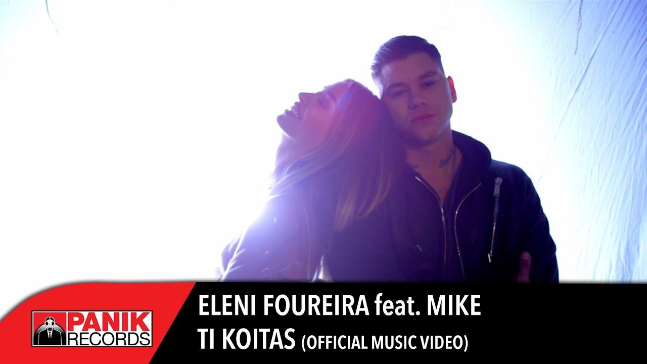 Ελένη Φουρέιρα Feat MIKE - Τι Κοιτάς | Official Music Video HQ