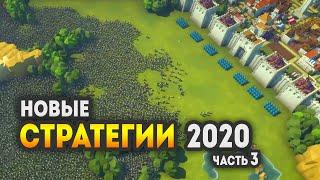 Новые стратегии на ПК 2020 | Самые ожидаемые стратегии 2020 (Часть 3)