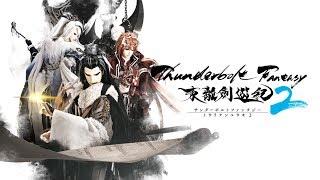 Thunderbolt Fantasy 東離劍遊紀2 PV第2弾