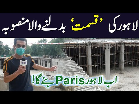 Lahore Ki Qismat Badalney Wali Hai | Underground Water Tanks Will Turn the Fate of Lahore