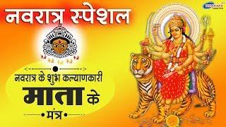 नवरात्रि 2018 स्पेशल : नवरात्रि के शुभ कल्याणकारी मातारानी के मन्त्र : दुर्गा माता की आराधना