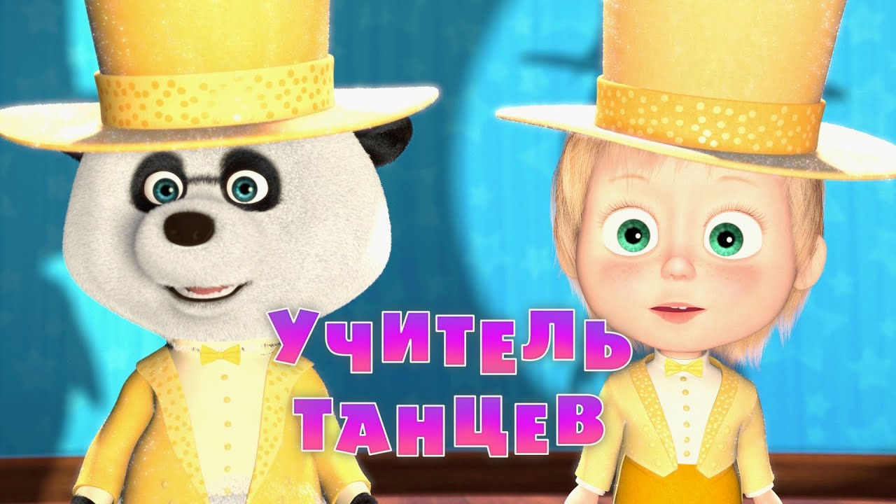 Маша и Медведь - Учитель танцев (Трейлер 2)