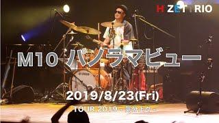 M10 パノラマビュー_TOUR 2019 -気分上々 -