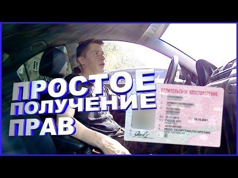Как получить водительское удостоверение в 2019 году. Общая информация.