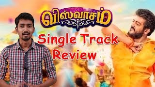 viswasam single track review