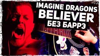 Как играть Imagine Dragons - Believer на гитаре БЕЗ БАРРЭ (Разбор, аккорды) Видеоурок