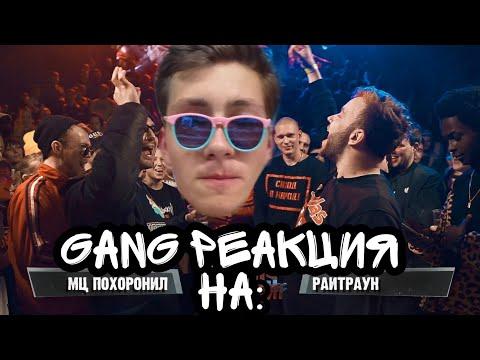 Gang реакция на: VERSUS PLAYOFF: МЦ Похоронил VS Райтраун (Полуфинал)