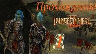 видео Dungeon Siege II [Прохождение]
