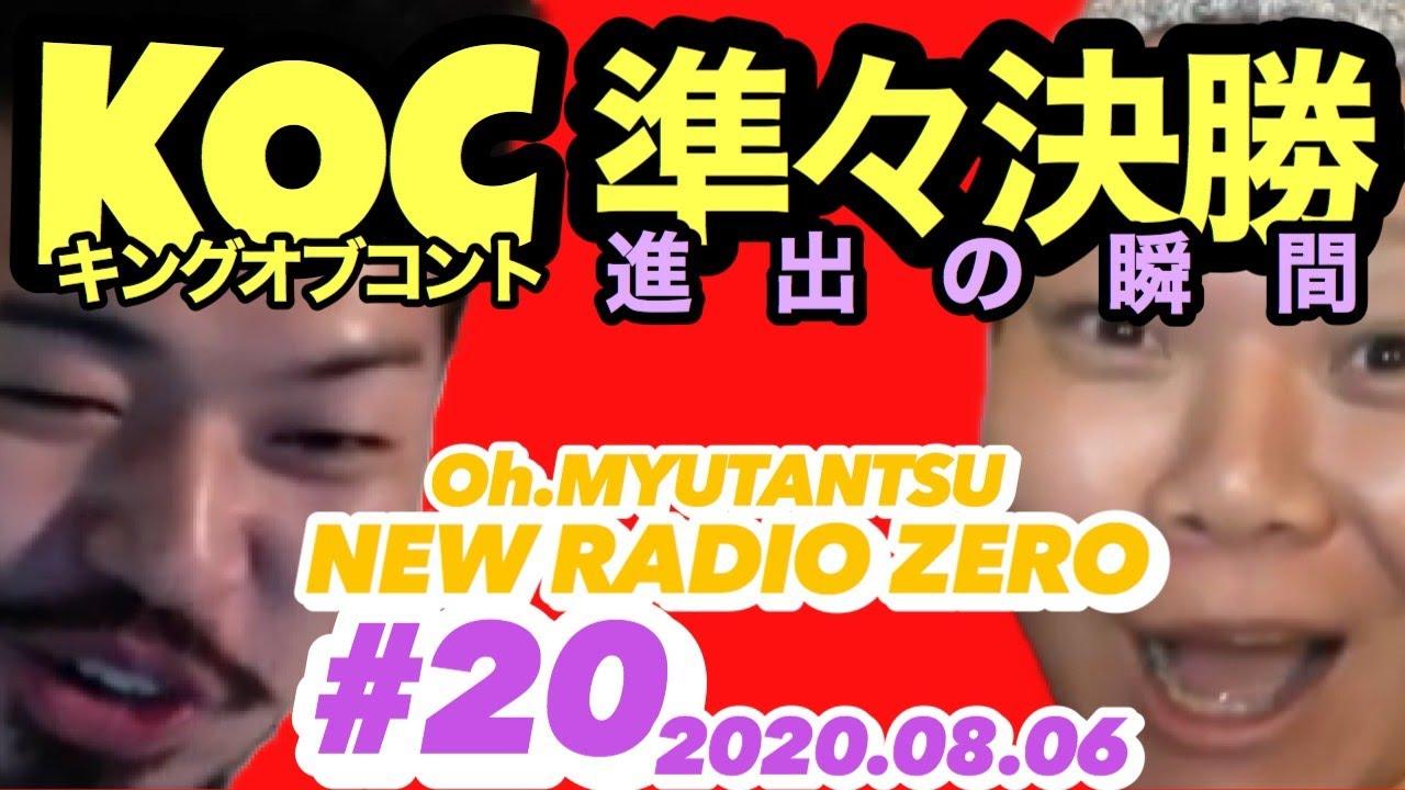 おミュータンツのニューラジオ0(ZERO) #20 2020.8.6