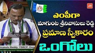 Magunta Srinivasulu Reddy Takes Oath as MP   Ongole MP   MP's Swearing-in Ceremony   YOYO TV