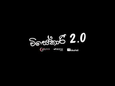 Visekari 2.0 - Trailer