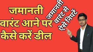 जमानती वारंट क्या होता है और इसका उपचार क्या है Bailable Warrant By kanoon ki Roshni Mein Hindi