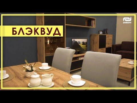 ГОСТИНАЯ «БЛЭКВУД». Обзор модульной программы Блэквуд от Пинскдрев в Москве