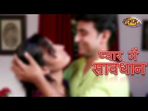 Pyaar Mein Savdhaan :- Anaitik Rishta : Episode - 2