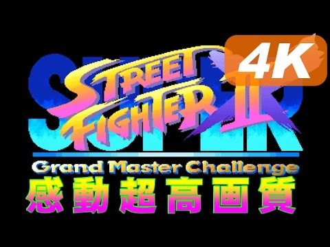 [3/3] 4K(3840x2160) - SUPER STREET FIGHTER II Turbo for 3DO