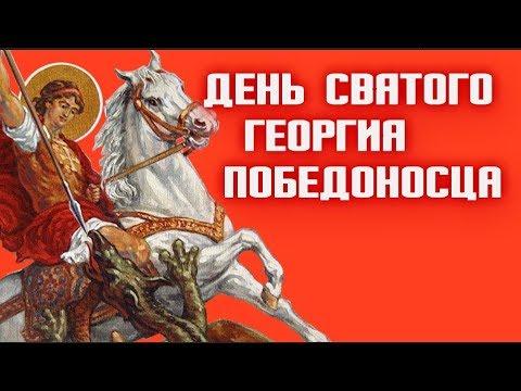 ❤️ День святого Георгия Победоносца.❤️ В чем помогает святой Георгий?❤️