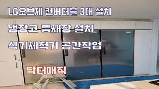 LG오브제 컨버터블 3대 설치 식기세척기 장공사