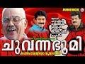 ചുവന്നഭൂമി | Chuvanna Bhoomi | Viplavaganangal Malayalam ★ Revelution Songs Malayalam ★