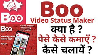 Boo app|boo app tutorial|boo app how to use|boo app se paise kaise kamayen|boo app review||TECHSUP T