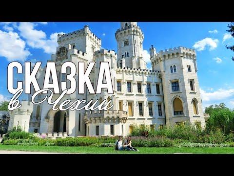 Сказочный ЗАМОК, ПЬЕМ чешское ПИВО, МЕДВЕДИ, город 13 ВЕКА! ♡ ЕВРОтрип