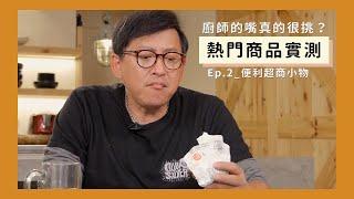 一口定江山吃吃看近期流行的便利超商小物味道如何[詹姆士/姆士流]