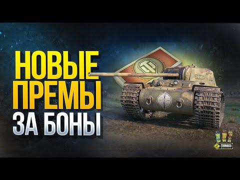 Какой танк купить за боны в 2021 году