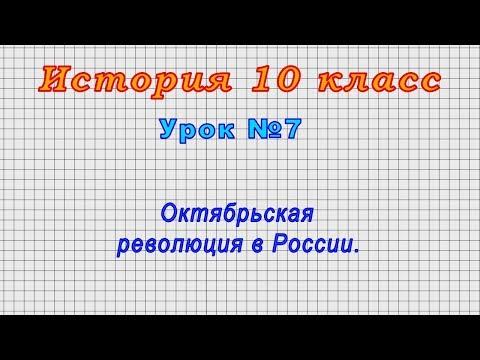 История 10 класс (Урок№7 - Октябрьская революция в России.)