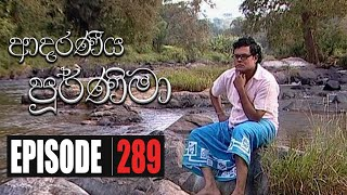 Adaraniya Poornima | Episode 289 27th August 2020 Thumbnail