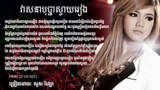 Video វាសនាបុប្ផាស្វាយរៀង- សូស វីហ្សា- Veasna Bopha Svay Rieng-  Sous Visa download MP3, 3GP, MP4, WEBM, AVI, FLV Agustus 2018