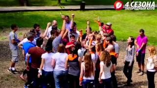 видео Сценарий корпоративного пикника на загородной базе отдыха