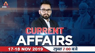 Current Affairs Today (17 & 18) November 2019  | Daily Current Affairs for UPSC, SSC, RRB, Banking