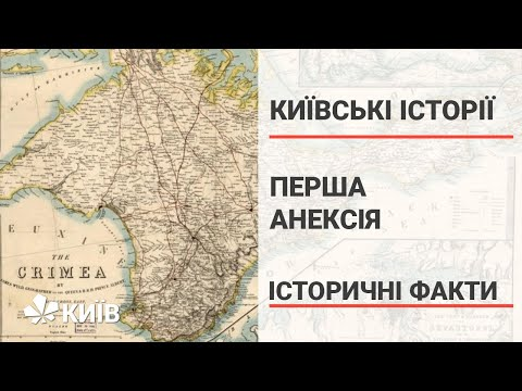 Перша анексія Криму 235 років тому #КиївськіІсторії