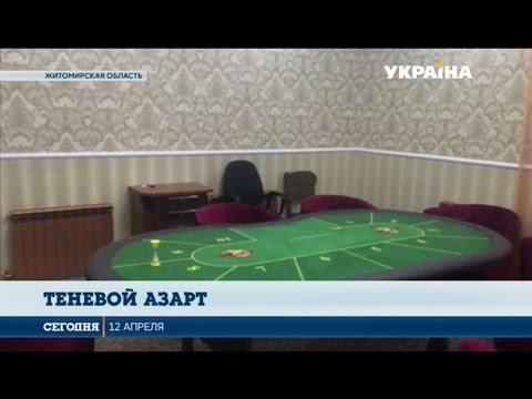 Запрет казино с года