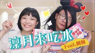 阿翰又來了!超商冰品試吃!澟月初嘗禁果/阮月嬌第一次吃大福 Feat.阿翰