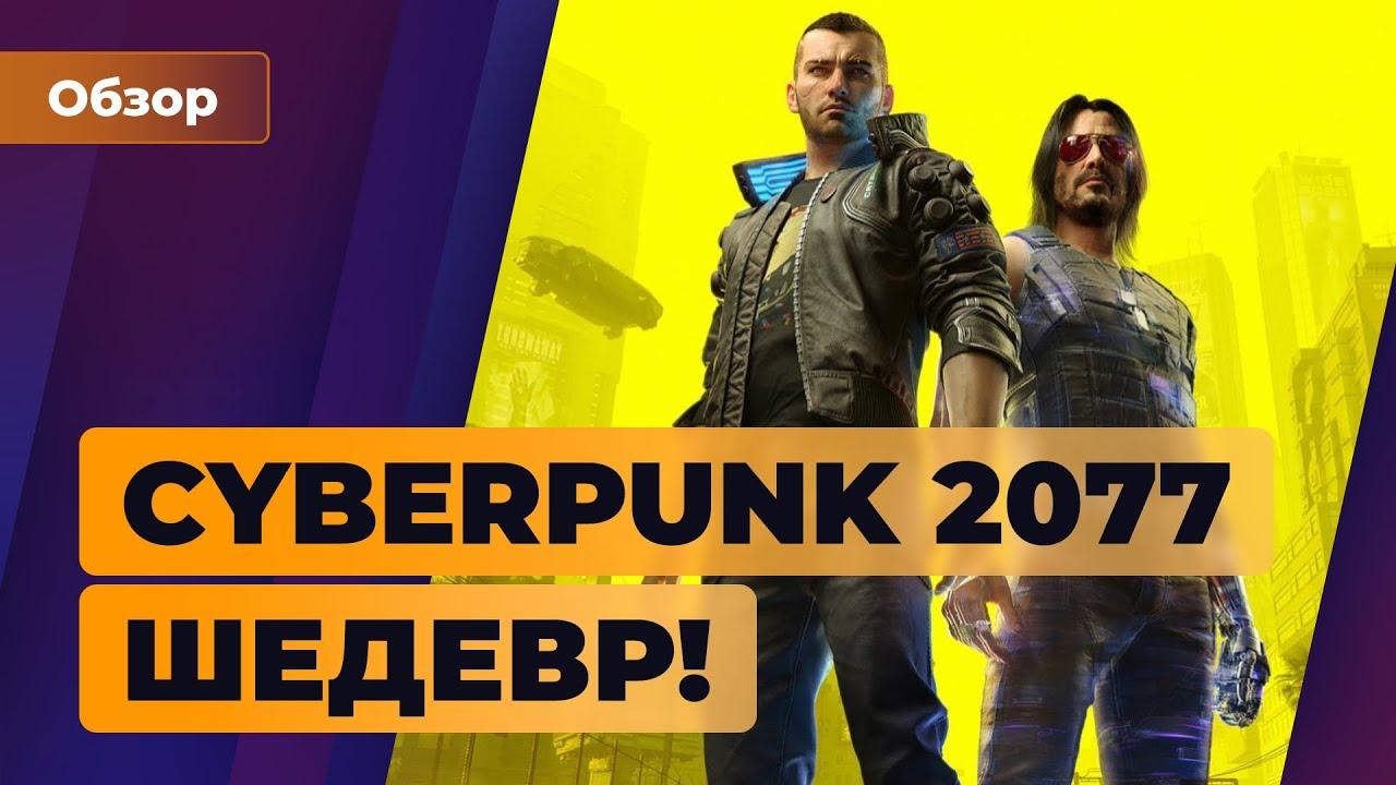 Обзор Cyberpunk 2077. У CD Projekt Red получилось | Игромания