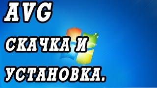 Видео руководство как самому скачать и  установить антивирус AVG FREE(Хочу вас познакомить с хорошим бесплатным антивирусом AVG. http://kom-servise.ru/index.php/remont/41-khoroshij-besplatnyj-antivirus-avg-2013..., 2013-08-01T15:26:20.000Z)
