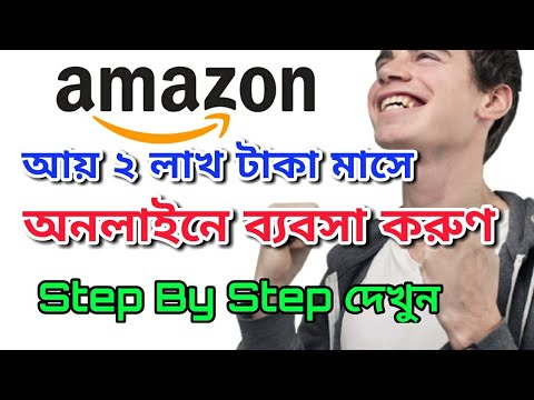How to Build Successful Online Business in 2018 | Business in Amazon (Bengali)