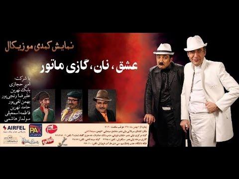 تئاتر طنز آذری صمد وممد  نان ، عشق ، گازی موتور کامل  Samad Mamad  Naan , Eshgh , Gaazi Motor