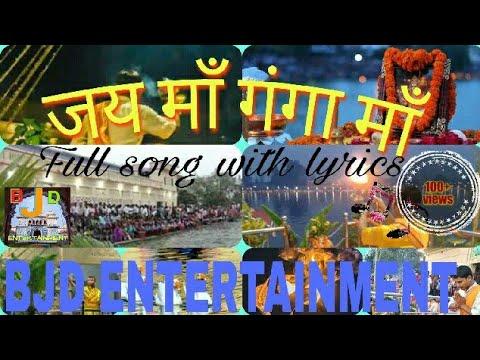 Jai maa ganga maa | Ganga aarti | Ganga sagar | BJD ENTERTAINMENT | BEAUTIFUL JANAKPUR DHAM