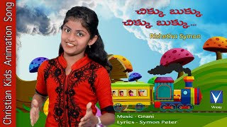 చిక్కు బుక్కు ...   New Telugu Christian Animation Song for kids...  Gnani   Symon Peter