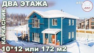 Двухэтажный каркасный дом 172 м2 - 10*12 и полноценные 2 этажа
