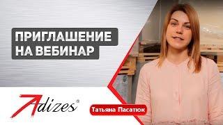 Приглашение на вебинар Татьяны Пасатюк