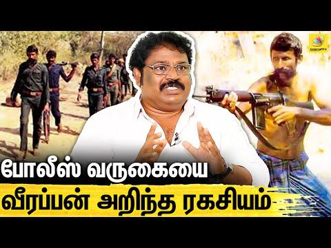 வீரப்பன் இருந்தா இது நடந்திருக்காது :  Director Gowthaman About Veerappan History