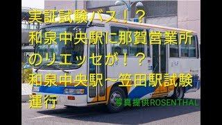 和歌山バス那賀営業所の実証試験バスと和泉中央駅の南海バスなど
