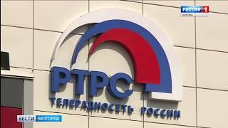 ГТРК Белгород - Большой шаг в новую эру