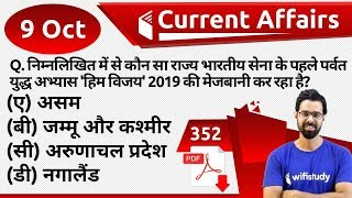 5:00 AM - Current Affairs Questions 9 Oct 2019 | UPSC, SSC, RBI, SBI, IBPS, Railway, NVS, Police